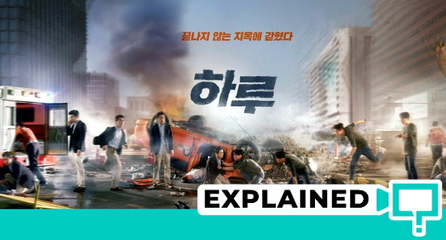a day korean film explained
