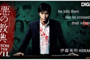 Aku no Kyoten / Lesson of the Evil (2012) : Movie Plot Ending Explained