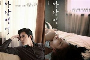Scarlet Innocence (2014) : Movie Plot Ending Explained