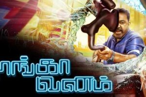 Thoongavanam : Tamil Movie Explained